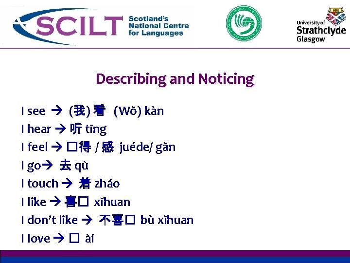 Describing and Noticing I see (我) 看 (Wŏ) kàn I hear 听 tīng I