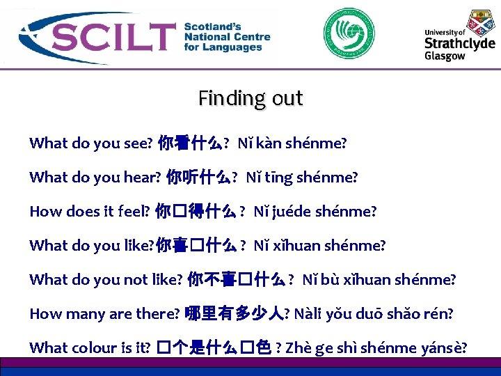 Finding out What do you see? 你看什么? Nĭ kàn shénme? What do you hear?