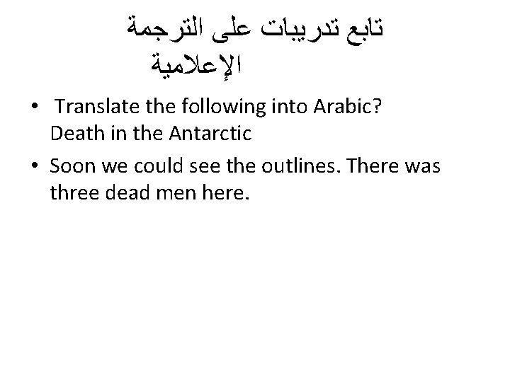 ﺗﺎﺑﻊ ﺗﺪﺭﻳﺒﺎﺕ ﻋﻠﻰ ﺍﻟﺘﺮﺟﻤﺔ ﺍﻹﻋﻼﻣﻴﺔ • Translate the following into Arabic? Death in