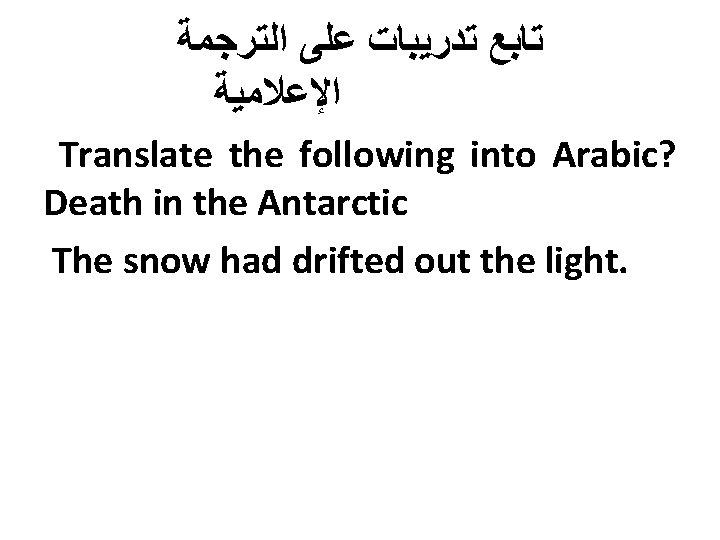 ﺗﺎﺑﻊ ﺗﺪﺭﻳﺒﺎﺕ ﻋﻠﻰ ﺍﻟﺘﺮﺟﻤﺔ ﺍﻹﻋﻼﻣﻴﺔ Translate the following into Arabic? Death in the