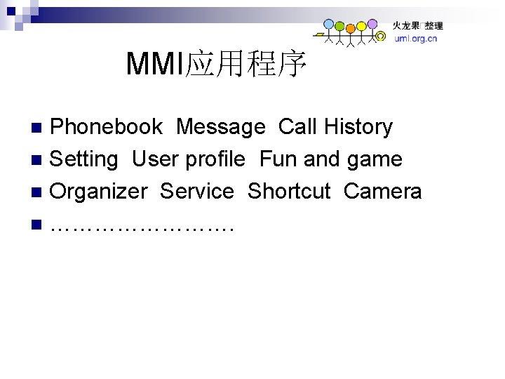 MMI应用程序 Phonebook Message Call History n Setting User profile Fun and game n Organizer