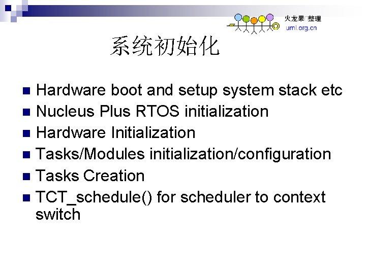 系统初始化 Hardware boot and setup system stack etc n Nucleus Plus RTOS initialization n