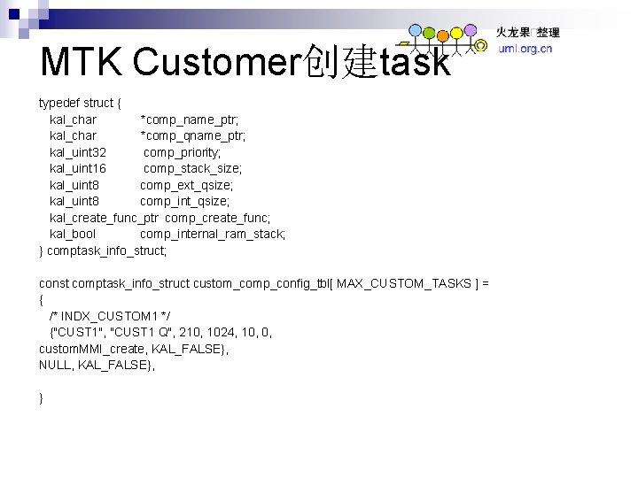 MTK Customer创建task typedef struct { kal_char *comp_name_ptr; kal_char *comp_qname_ptr; kal_uint 32 comp_priority; kal_uint 16