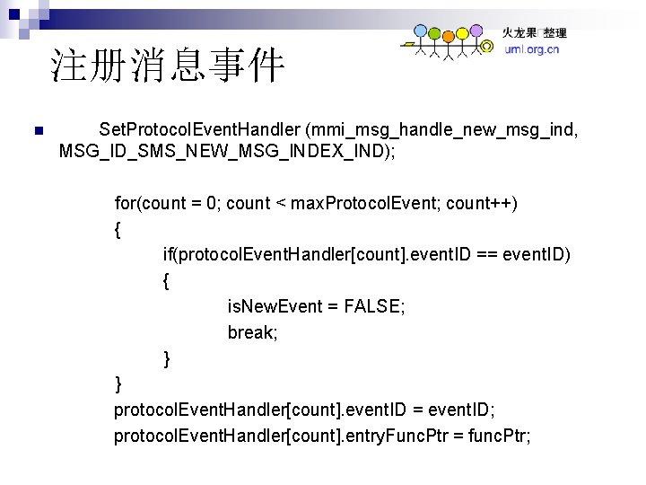 注册消息事件 n Set. Protocol. Event. Handler (mmi_msg_handle_new_msg_ind, MSG_ID_SMS_NEW_MSG_INDEX_IND); for(count = 0; count < max.