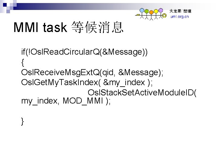 MMI task 等候消息 if(!Osl. Read. Circular. Q(&Message)) { Osl. Receive. Msg. Ext. Q(qid, &Message);