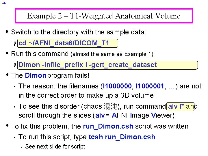 -4 - Example 2 – T 1 -Weighted Anatomical Volume • Switch to the
