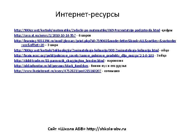 Интернет-ресурсы http: //900 igr. net/kartinki/matematika/Zadachi-po-matematike/069 -Prezentatsiju-podgotovila. html -цифры http: //sasa. at. ua/news/1/2010 -10 -14