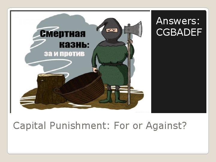 Answers: CGBADEF Capital Punishment: For or Against?