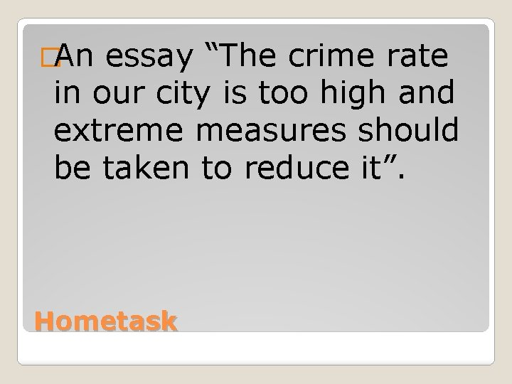 """�An essay """"The crime rate in our city is too high and extreme measures"""