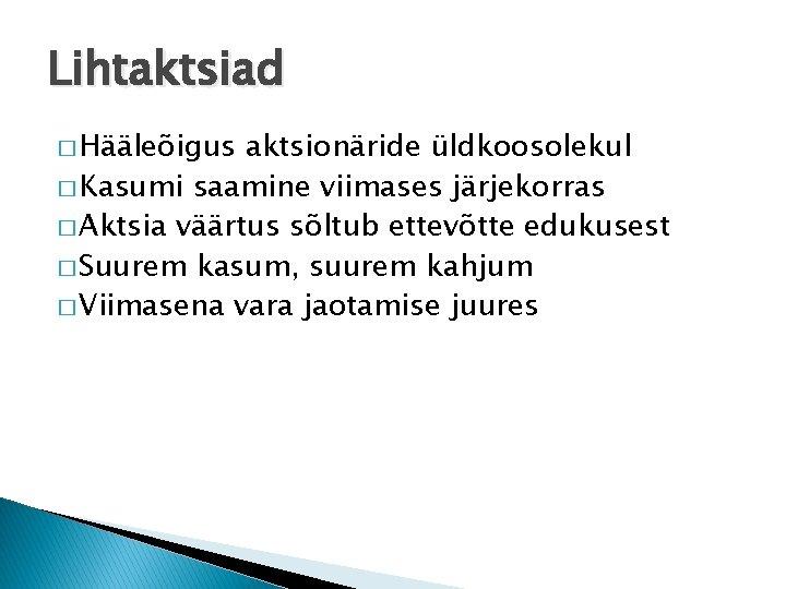 Lihtaktsiad � Hääleõigus aktsionäride üldkoosolekul � Kasumi saamine viimases järjekorras � Aktsia väärtus sõltub