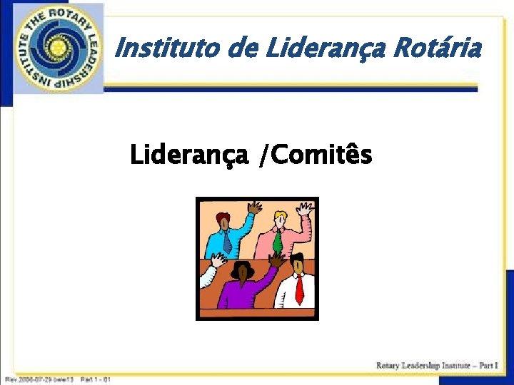Instituto de Liderança Rotária Liderança /Comitês