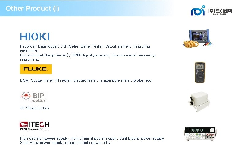 Other Product (I) Recorder, Data logger, LCR Meter, Batter Tester, Circuit element measuring instrument,