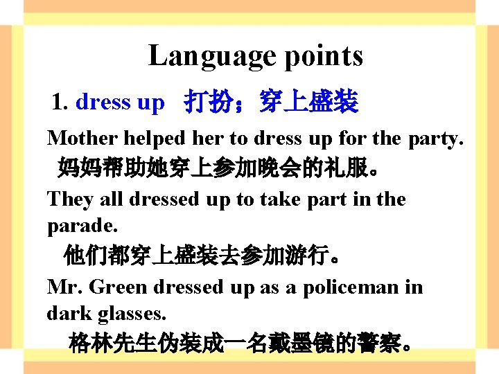 Language points 1. dress up 打扮;穿上盛装 Mother helped her to dress up for the
