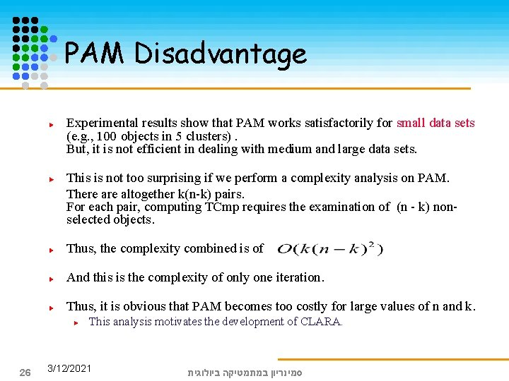 PAM Disadvantage Experimental results show that PAM works satisfactorily for small data sets (e.