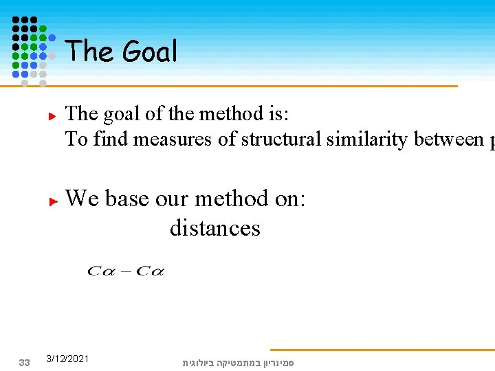 The Goal The goal of the method is: To find measures of structural similarity