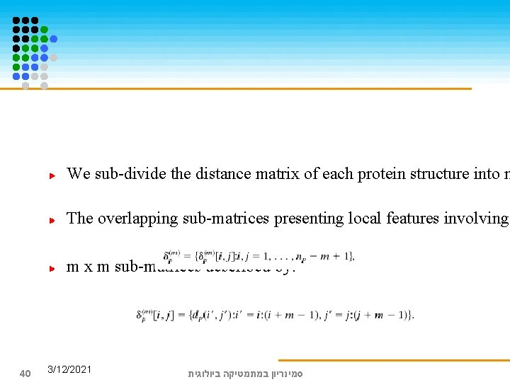 We sub-divide the distance matrix of each protein structure into m The overlapping sub-matrices