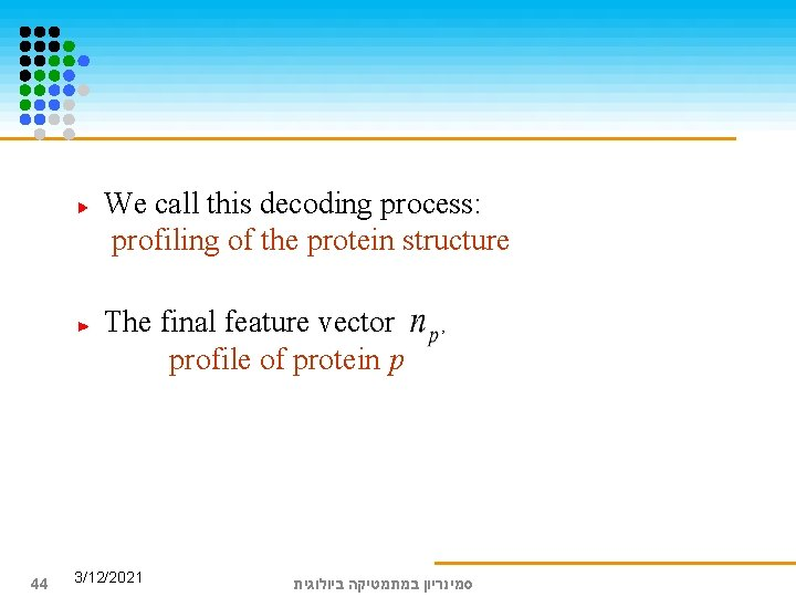 We call this decoding process: profiling of the protein structure The final feature vector