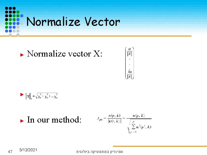 Normalize Vector Normalize vector X: . In our method: 47 3/12/2021 סמינריון במתמטיקה ביולוגית