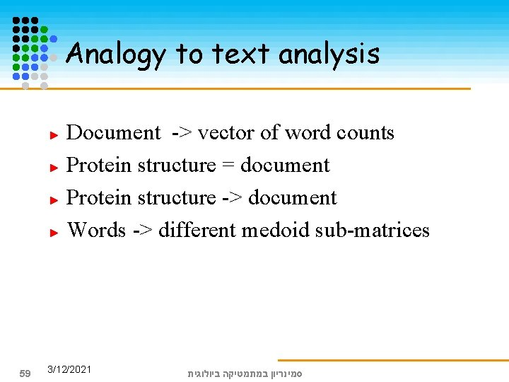 Analogy to text analysis Document -> vector of word counts Protein structure = document