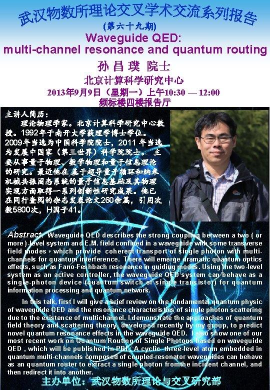 (第六十九期) Waveguide QED: multi-channel resonance and quantum routing 孙 昌 璞 院士 北京计算科学研究中心 2013年