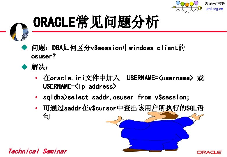 ORACLE常见问题分析 u 问题:DBA如何区分v$session中windows client的 osuser? u 解决: • 在oracle. ini文件中加入 USERNAME=<username> 或 USERNAME=<ip address>