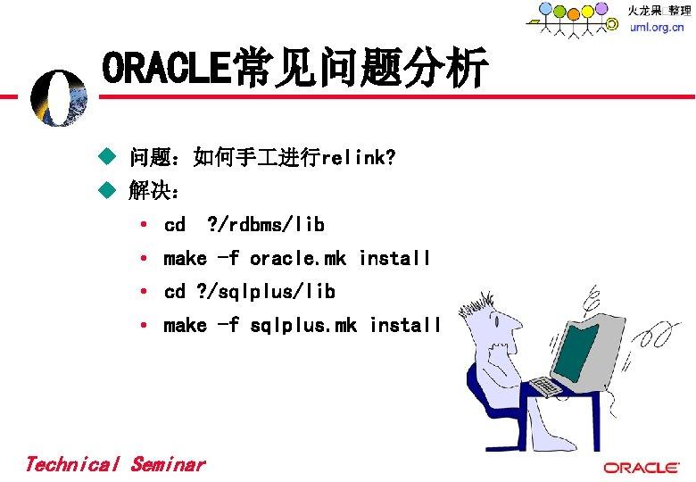 ORACLE常见问题分析 u 问题:如何手 进行relink? u 解决: • cd ? /rdbms/lib • make -f oracle.