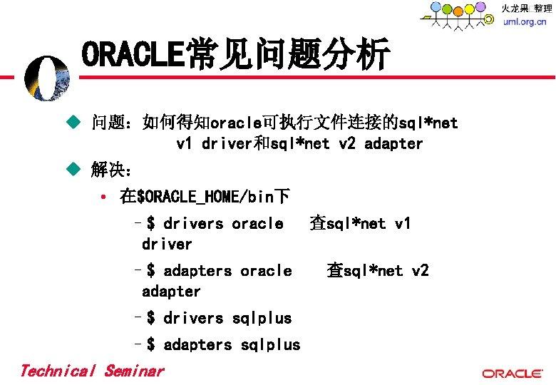 ORACLE常见问题分析 u 问题:如何得知oracle可执行文件连接的sql*net v 1 driver和sql*net v 2 adapter u 解决: • 在$ORACLE_HOME/bin下 –$