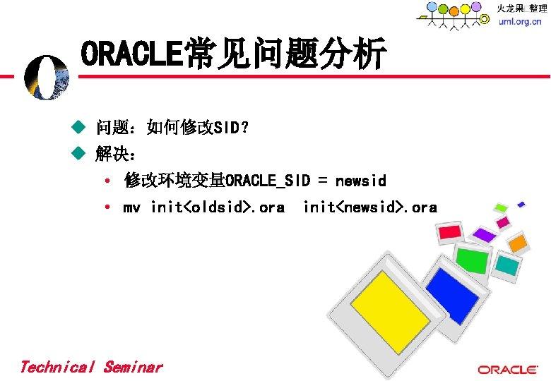 ORACLE常见问题分析 u 问题:如何修改SID? u 解决: • 修改环境变量ORACLE_SID = newsid • mv init<oldsid>. ora init<newsid>.