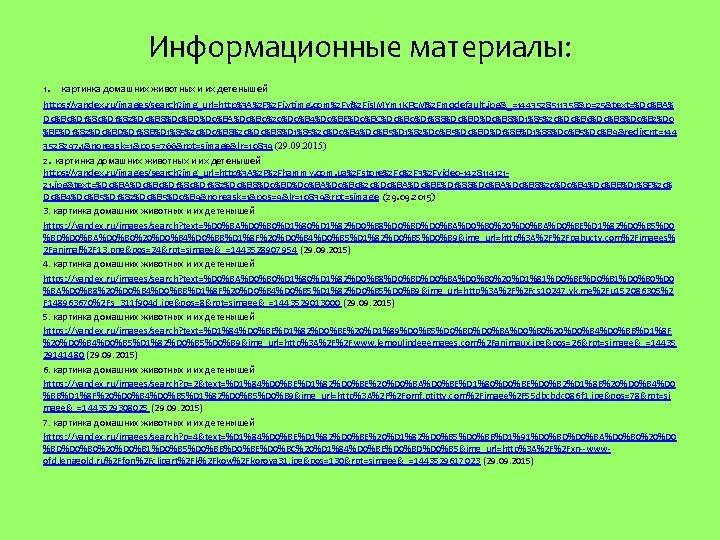 Информационные материалы: 1. картинка домашних животных и их детенышей https: //yandex. ru/images/search? img_url=http%3 A%2