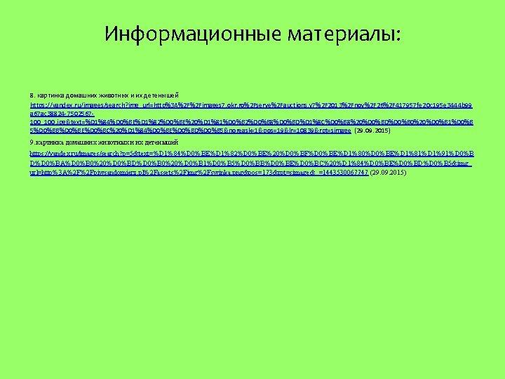 Информационные материалы: 8. картинка домашних животных и их детенышей https: //yandex. ru/images/search? img_url=http%3 A%2