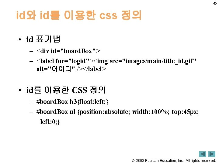 "46 id와 id를 이용한 css 정의 • id 표기법 – <div id=""board. Box""> –"