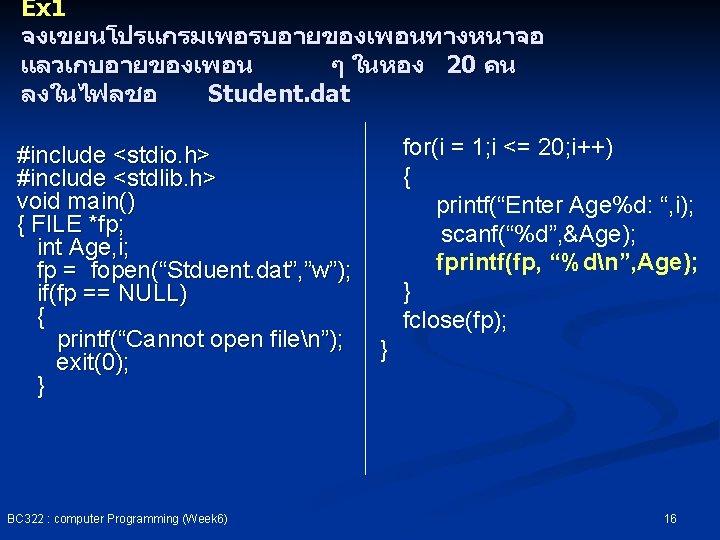 Ex 1 จงเขยนโปรแกรมเพอรบอายของเพอนทางหนาจอ แลวเกบอายของเพอน ๆ ในหอง 20 คน ลงในไฟลชอ Student. dat #include <stdio. h>