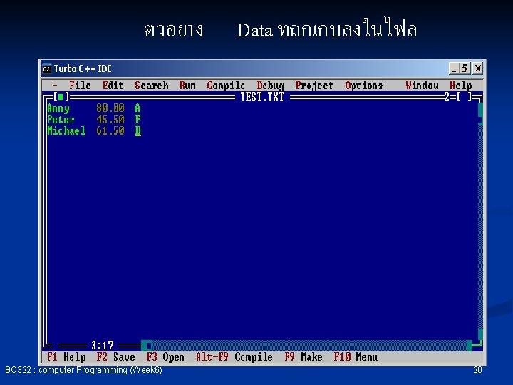 ตวอยาง BC 322 : computer Programming (Week 6) Data ทถกเกบลงในไฟล 20