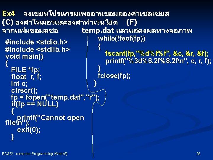 Ex 4 จงเขยนโปรแกรมเพออานขอมลองศาเซลเซยส (C) องศาโรเมอรและองศาฟาเรนไฮต (F) จากแฟมขอมลชอ temp. dat แลวแสดงผลทางจอภาพ while(!feof(fp)) #include <stdio. h>