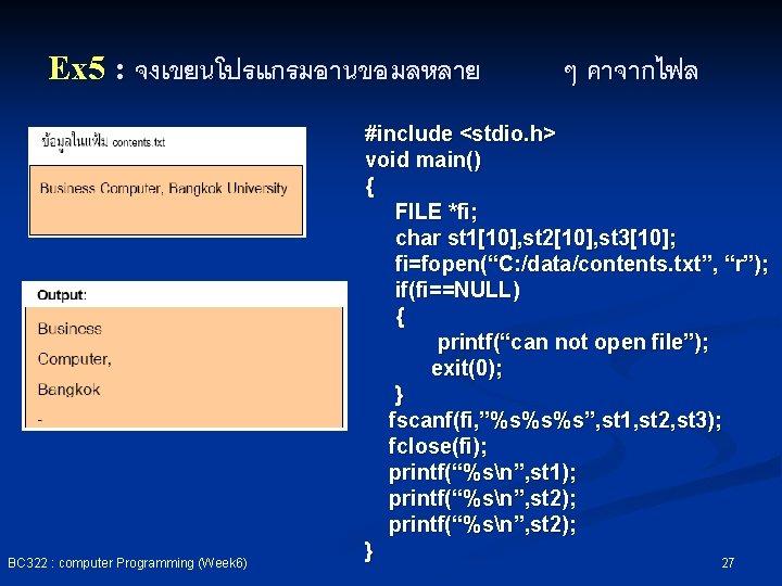 Ex 5 : จงเขยนโปรแกรมอานขอมลหลาย BC 322 : computer Programming (Week 6) ๆ คาจากไฟล #include