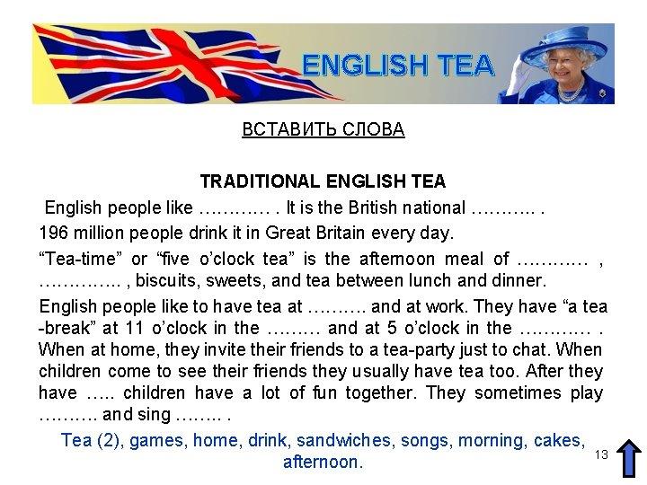 ENGLISH TEA ВСТАВИТЬ СЛОВА TRADITIONAL ENGLISH TEA English people like …………. It is the