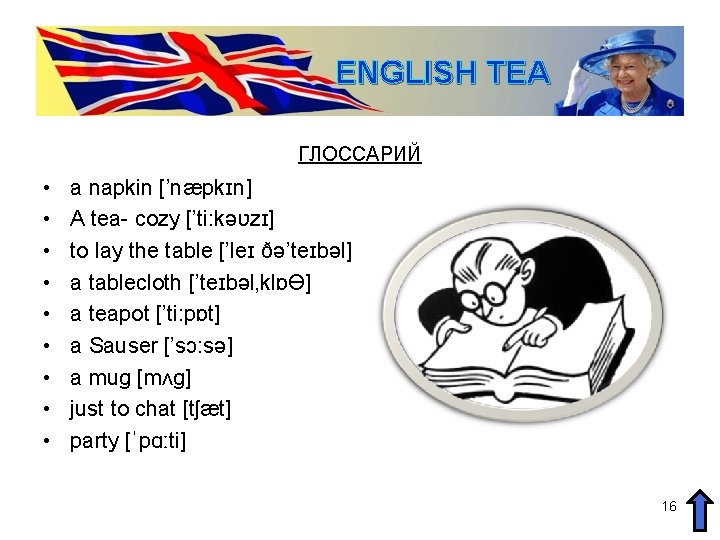 ENGLISH TEA ГЛОССАРИЙ • • • a napkin ['næpkɪn] A tea- cozy ['ti: kəʋzɪ]