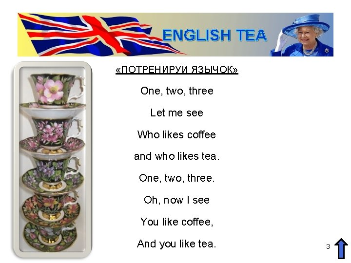 ENGLISH TEA «ПОТРЕНИРУЙ ЯЗЫЧОК» One, two, three Let me see Who likes coffee and