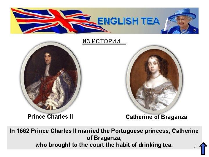 ENGLISH TEA ИЗ ИСТОРИИ… Prince Charles II Catherine of Braganza In 1662 Prince Charles