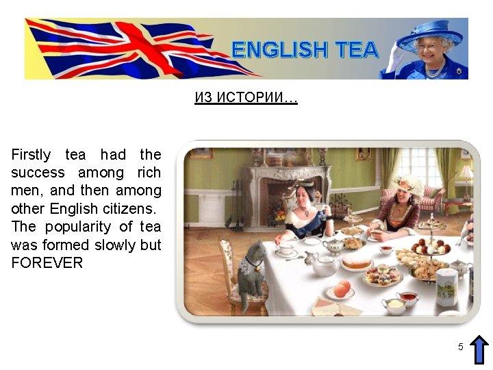 ENGLISH TEA ИЗ ИСТОРИИ… Firstly tea had the success among rich men, and then