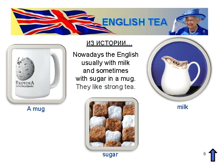 ENGLISH TEA ИЗ ИСТОРИИ… Nowadays the English usually with milk and sometimes with sugar
