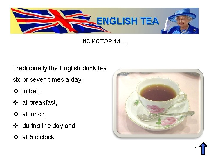 ENGLISH TEA ИЗ ИСТОРИИ… Traditionally the English drink tea six or seven times a