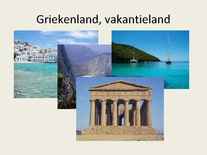 Griekenland, vakantieland