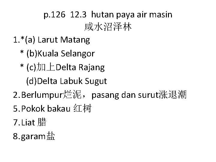 p. 126 12. 3 hutan paya air masin 咸水沼泽林 1. *(a) Larut Matang *