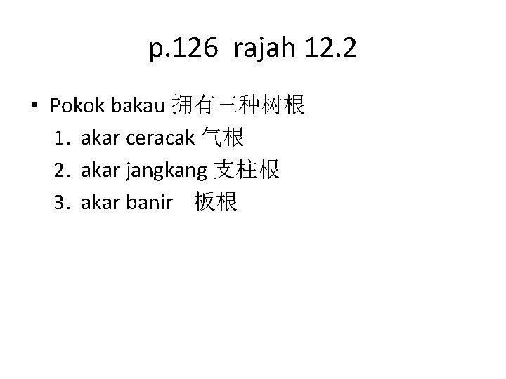 p. 126 rajah 12. 2 • Pokok bakau 拥有三种树根 1. akar ceracak 气根 2.