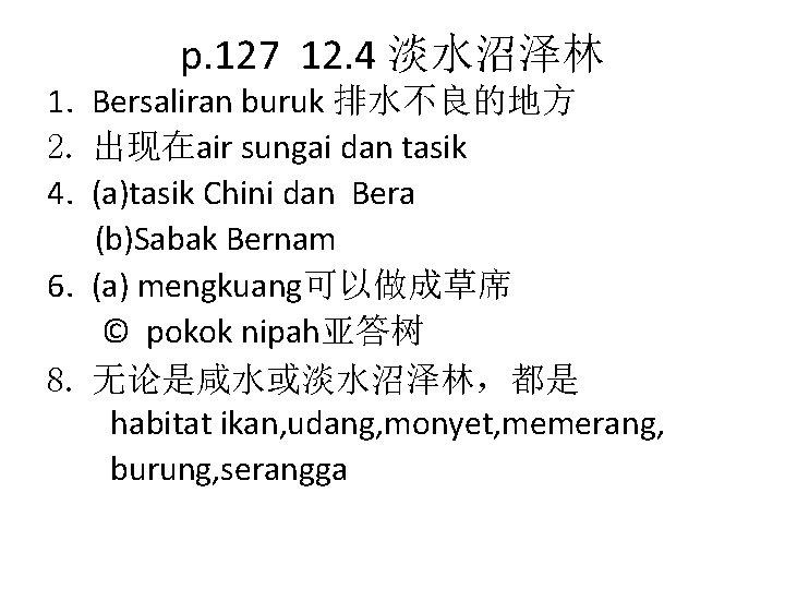 p. 127 12. 4 淡水沼泽林 1. Bersaliran buruk 排水不良的地方 2. 出现在air sungai dan tasik