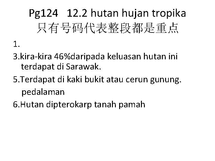 Pg 124 12. 2 hutan hujan tropika 只有号码代表整段都是重点 1. 3. kira-kira 46%daripada keluasan hutan