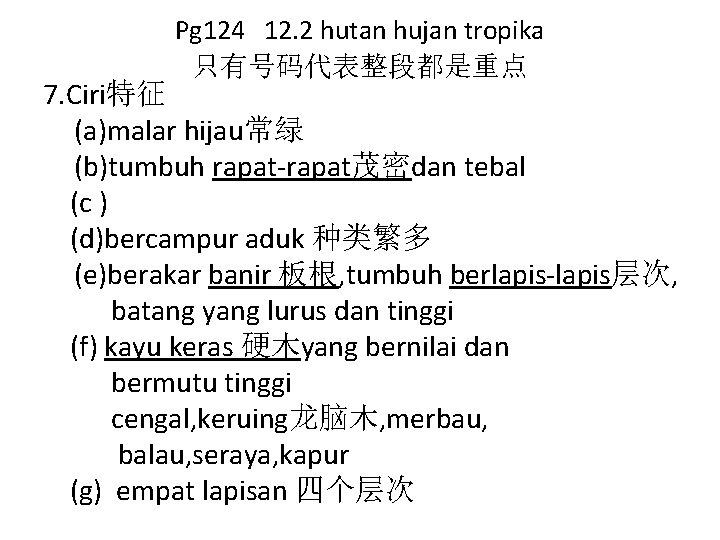 Pg 124 12. 2 hutan hujan tropika 只有号码代表整段都是重点 7. Ciri特征 (a)malar hijau常绿 (b)tumbuh rapat-rapat茂密dan