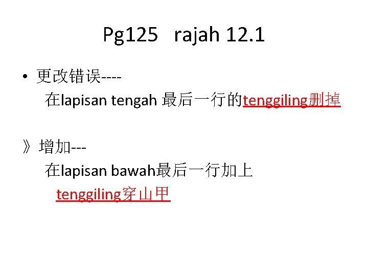 Pg 125 rajah 12. 1 • 更改错误---在lapisan tengah 最后一行的tenggiling删掉 》增加--在lapisan bawah最后一行加上 tenggiling穿山甲