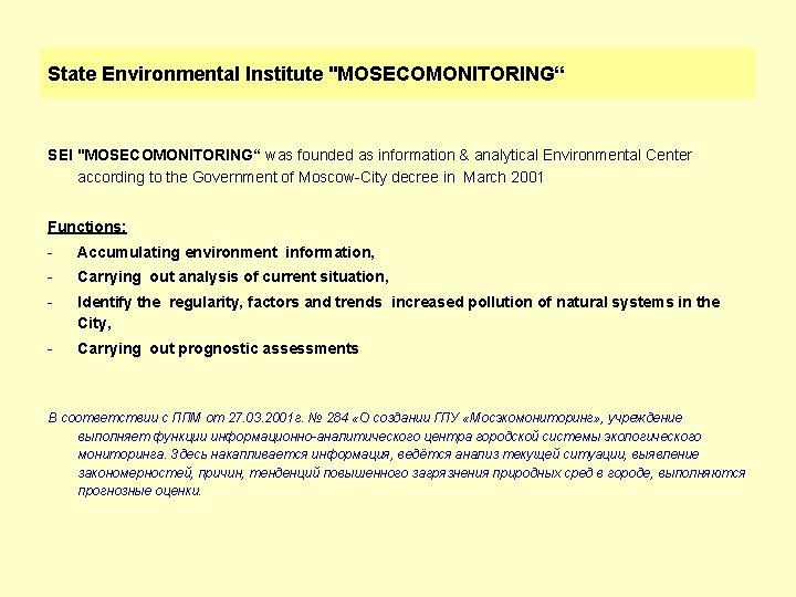 """State Environmental Institute """"MOSECOMONITORING"""" SEI """"MOSECOMONITORING"""" was founded as information & analytical Environmental Center"""